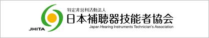 特定非営利活動法人日本補聴器技術者協会