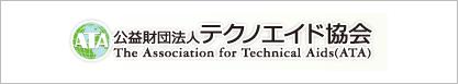 公益社団法人テクノエイド協会