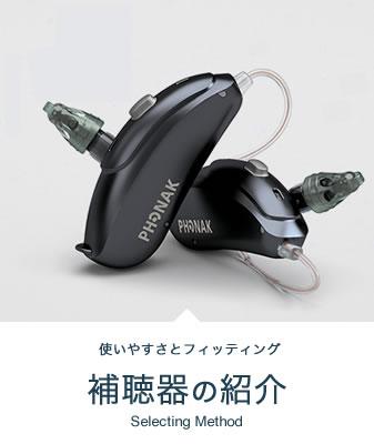 補聴器の紹介