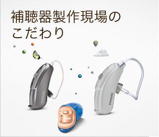 補聴器制作現場のこだわり